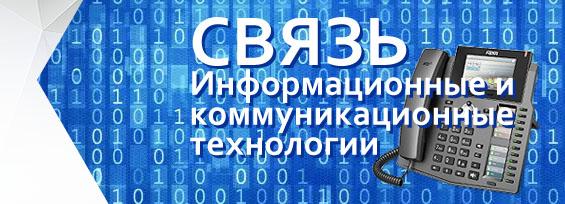 """Приглашаем на выставку """"Связь-2017!"""""""